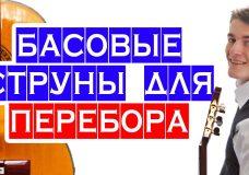 БАСОВЫЕ СТРУНЫ для ПЕРЕБОРА с какой струны начинать перебор на гитаре