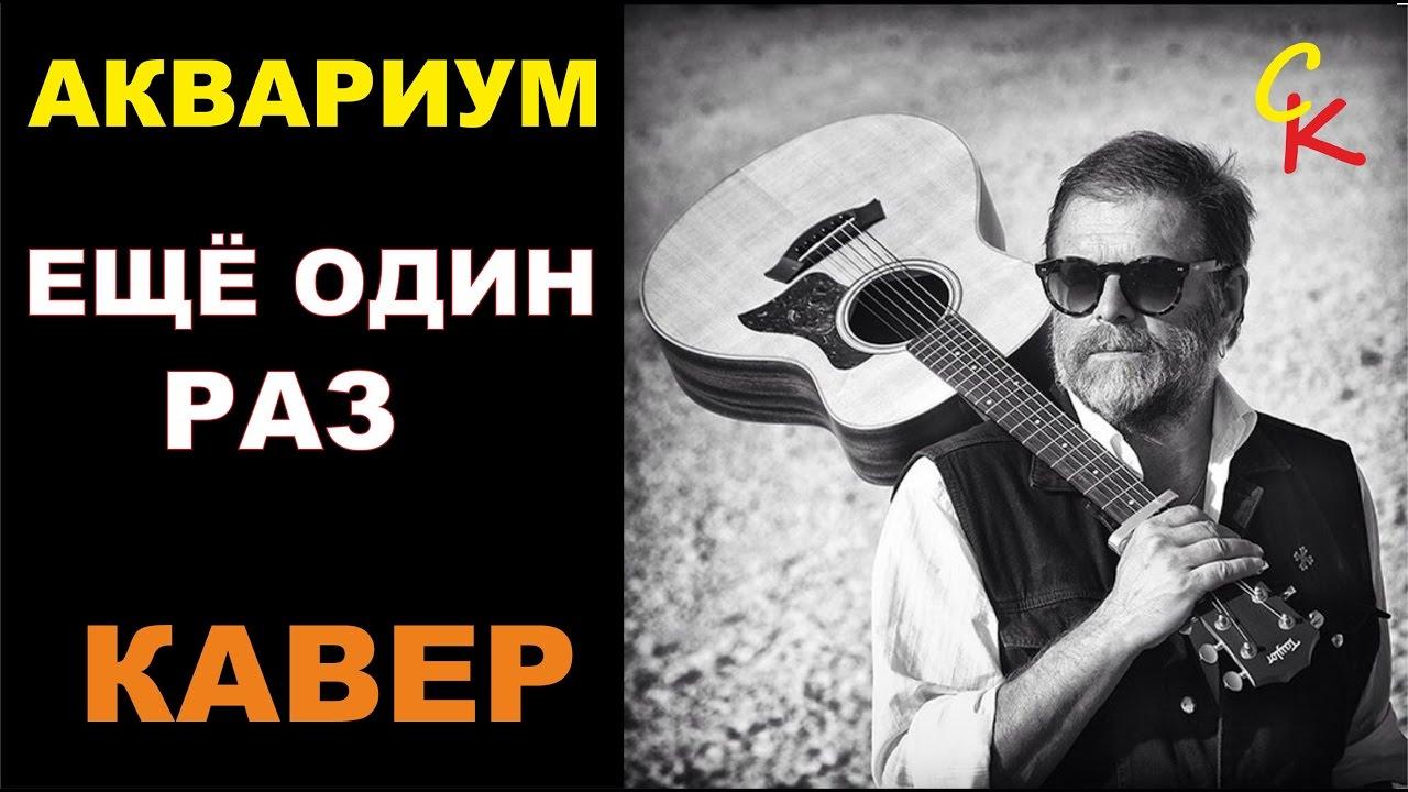 БГ (Аквариум) — Ещё один раз (кавер — Константин Сапрыкин)
