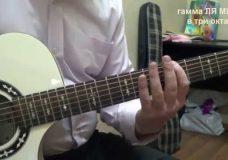 гамма ЛЯ МИНОР в три октавы упражнение для соло и импровизации