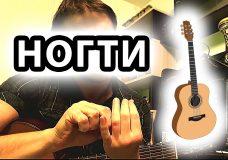 Гитара НОГТИ Нужны ли ногти для игры на гитаре ЭКСПЕРИМЕНТ