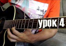 Игра на одной струне. Гитара (4)