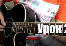 Игра перебором на гитаре (2)