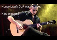 Испанский Бой, уроки гитары.Обучение игре на гитаре.