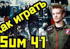 Как Играть «Sum 41 — Some Say» Урок На Гитаре