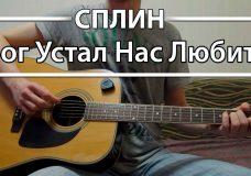 Как играть 'Бог Устал Нас Любить' — Сплин (Разбор для гитары, Аккорды, Табы, видеоурок Сплин)