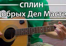 Как играть 'Добрых Дел Мастер' — Сплин (Разбор для гитары, Аккорды, Табы, видеоурок Сплин)