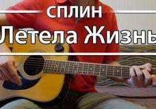 Как играть 'Летела Жизнь' — Сплин (Разбор для гитары, Аккорды, Табы, видеоурок Сплин)