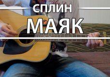 Как играть 'Маяк' — Сплин (Разбор для гитары, Аккорды, Табы, видеоурок Сплин)