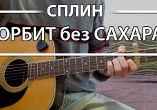 Как играть 'Орбит без Сахара' — Сплин (Разбор для гитары, Аккорды, Табы, видеоурок Сплин)