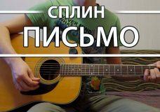 Как играть 'Письмо' — Сплин (Разбор для гитары, Аккорды, Табы, видеоурок Сплин)