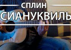 Как играть 'Сиануквиль' — Сплин (Разбор для гитары, Аккорды, Табы, видеоурок Сплин)