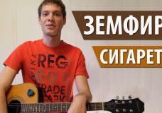 Как играть 'Сигареты' — Земфира (Урок на гитаре, видео разбор, аккорды Сигареты Земфира)