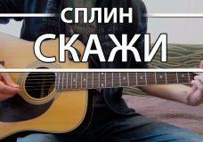 Как играть 'Скажи' — Сплин (Разбор для гитары, Аккорды, Табы, видеоурок Сплин)