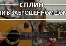 Как играть 'Спи в заброшенном Доме' — Сплин (Разбор для гитары, Аккорды, Табы, видеоурок Сплин)
