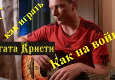 Как играть Агата Кристи — КАК НА ВОЙНЕ (Пацанский УРОК) 18