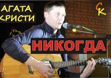 Как играть Агата Кристи — НИКОГДА (Я не забуду о тебе)