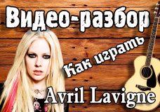 Как играть Avril Lavigne — Wish You Were Here, урок на гитаре для начинающих,видео разбор Без БАРРЭ