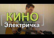 Как играть Электричка — Кино (Цой). Урок на гитаре для начинающих, аккорды, бой, видеоурок Кино