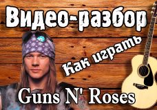 Как играть Guns N' Roses — Dont cry видео разбор,guitar lesson,видео урок на гитаре,аккорды,перебор