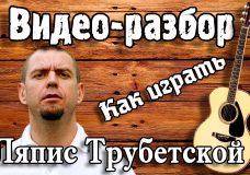Как играть Капитал — Ляпис Трубетской разбор (урок на гитаре для начинающих) видео урок Без БАРРЭ