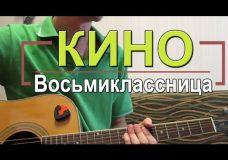 Как играть на гитаре 'Восьмиклассница' — Кино (Цой). Разбор для гитары, Аккорды, видеоурок