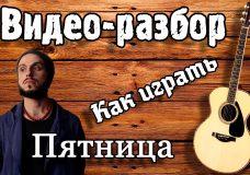 Как играть на гитаре Весна-Пятница,видео разбор песни под гитару Весна-5nizza,урок для начинающих