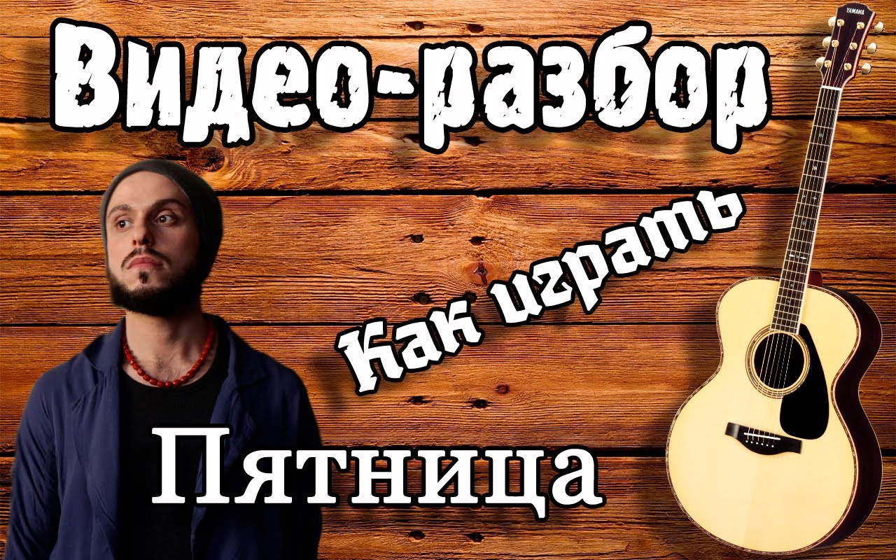 BastiliA - Звон Монет (Эпидемия Cover).mp4