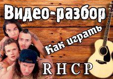 Как играть RHCP — Californication,guitar lesson, урок на гитаре, видео разбор Red Hot Chili Peppers