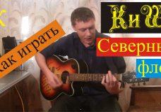 Как играть СЕВЕРНЫЙ ФЛОТ — Король и Шут (Пацанский урок) 18