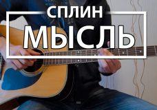 Как играть Сплин — 'Мысль'. Урок на гитаре для начинающих, видеоурок Без БАРРЭ, видео разбор Сплин