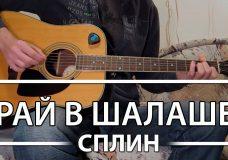 Как играть Сплин — 'Рай в Шалаше'. Урок и аккорды на гитаре для начинающих, видеоурок Сплин аккорды