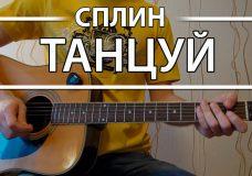 Как играть Сплин Танцуй. Урок и аккорды на гитаре для начинающих, видеоурок Сплин аккорды