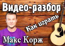Как играть Стань-Макс Корж урок на гитаре для начинающих, видеоурок, видео разбор Без БАРРЭ,аккорды
