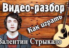 Как играть Валентин Стрыкало-Наше лето,видео разбор,урок на гитаре для начинающих Без БАРРЭ, бой