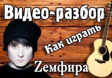 Как играть Земфира ПММЛ видео разбор,урок на гитаре для начинающих,видеоурок Без БАРРЭ. Аккорды.Бой