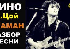 Как легко играть КИНО (В.Цой) — АТАМАН (разбор песни)