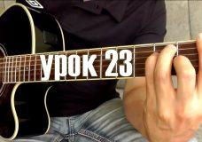 Как научиться зажимать аккорд Баррэ на гитаре (23)