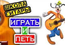 Как одновременно петь и играть на гитаре школа гитариста