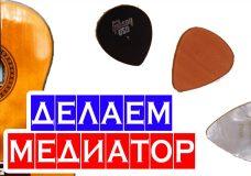 Как сделать медиатор самому школа гитары