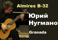 классическая гитара Almires B-32 — Юрий Нугманов Granada