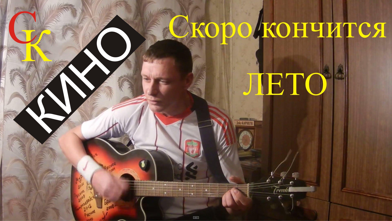 v-tsoy-i-gruppa-kino-konchitsya-leto