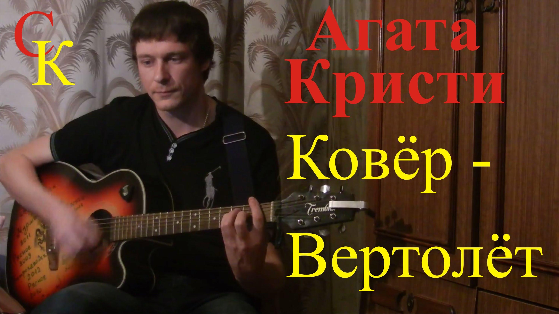 КОВР-ВЕРТОЛТ — Агата Кристи (БойПРАВИЛЬНЫЕ аккорды) КАВЕР