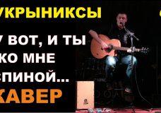Кукрыниксы — НУ ВОТ, И ТЫ КО МНЕ СПИНОЙ (кавер — Константин Сапрыкин)