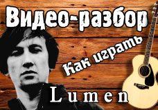 Люмен — Гореть видео разбор, урок на гитаре для начинающих, видеоурок, как играть Lumen — Гореть