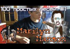 Marilyn Manson — Sweet Dreams
