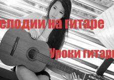 Мелодии на гитаре . Уроки гитары.Обучение игре на гитаре