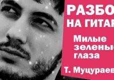 МИЛЫЕ ЗЕЛЕНЫЕ ГЛАЗА — разбор на гитаре (Тимур Муцураев) Армейская песня под гитару Без БАРРЭ