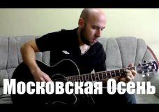 Московская Осень — Фингерстайл Гитара