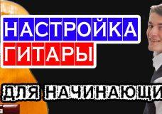 Настройка гитары ДЛЯ НОВИЧКОВ школа гитары