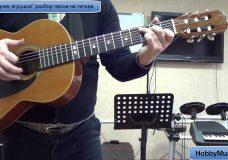 Новогодние игрушки разбор песни на гитаре